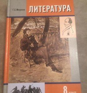 Литература 8 класс учебник Меркин часть 1