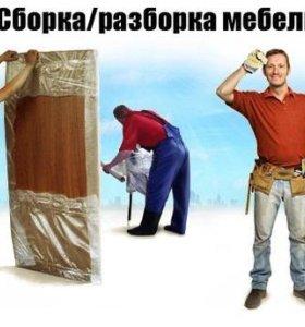 Сборка, монтаж, мебели.