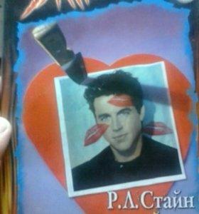 """Ужастики Р.Л.Стайн """"Поцелуй убийцы"""""""