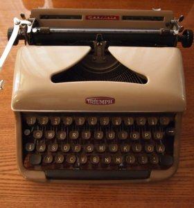 Пишущая, печатная машинка Triumph Gabrielе