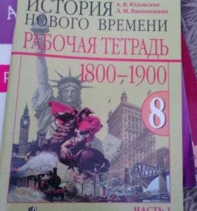 """Рабочая тетрадь """"История нового времени"""" 8 класс"""