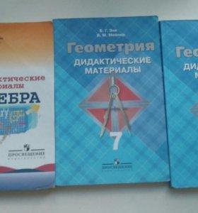 Дидактический материал по алгебре и геометрии