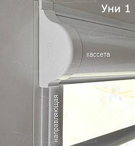 Кассетные рулонные шторы Uni-1