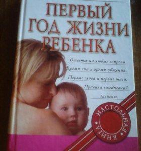 Книга для будущих мам и уже родивших.