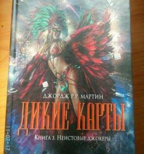 Серия книг Дикие карты.