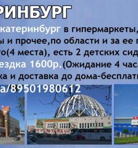 Поездка г.Екатеринбург и обратно / 4 часа ожидания бесплатно