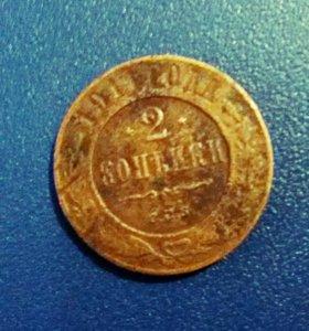 2 копейки 1911 года СПБ Монета Николая 2