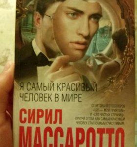 """Книга """"Я - самый красивый человек в мире"""""""
