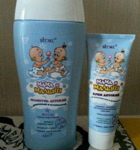 Шампунь и крема для младенцев. Новые.