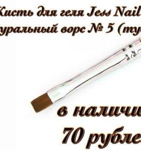 JessNail Кисть для геля #5, натуральный ворс