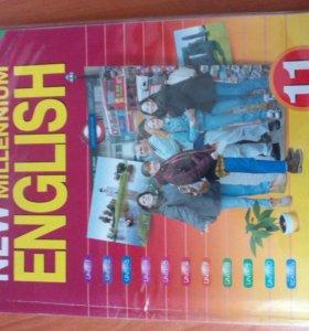 Учебники 11 класс и книга для подготовки к ЕГЭ