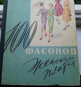 Книга по шитью 1959