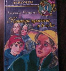 Роман для девочек