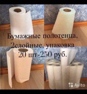 Бумажные полотенца 20 рулонов