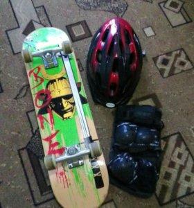 Скейт,шлем и защита