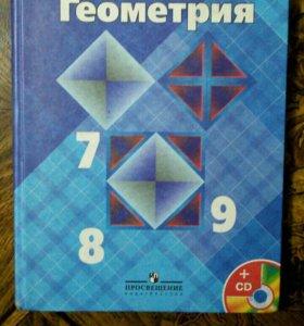 Геометрию 9 класс
