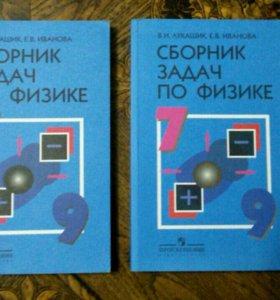 Сборник по физике 9 класс