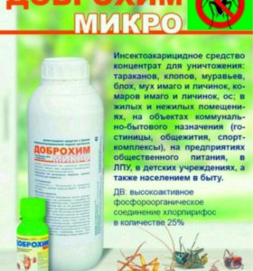 Доброхим микро- средство от клопов и тараканов