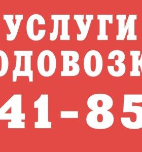 Услуги водовозки 72-10-66
