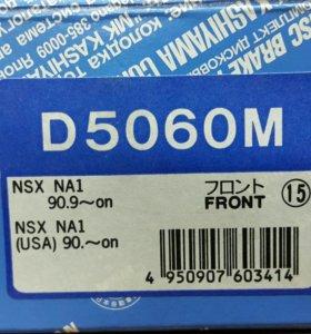 Передние тормозные колодки для Honda