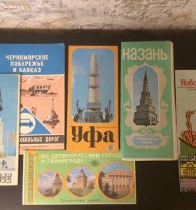 Путеводители по городам и республикам СССР