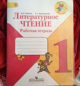 Тетрадь литератур.чтение 1класс
