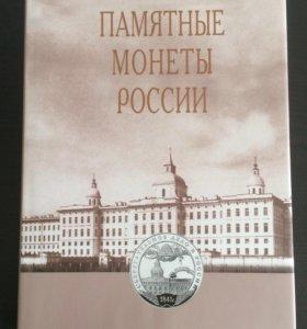 """Каталог-справочник """"Памятные монеты России"""""""