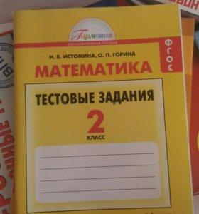 Тестовые задания по матеманике,2 класс