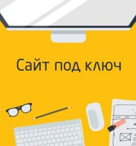 Разработка сайтов и Интернет реклама