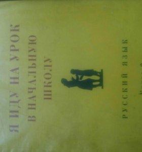 Книга для учителя начальных классов