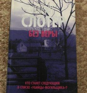 """Без веры"" Карие Слотер"