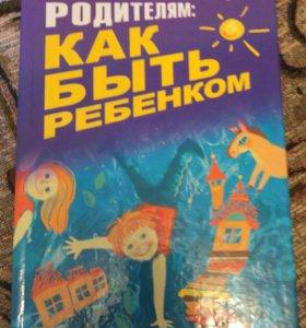 Книги Гиппенрейтер , психология отношений с детьми