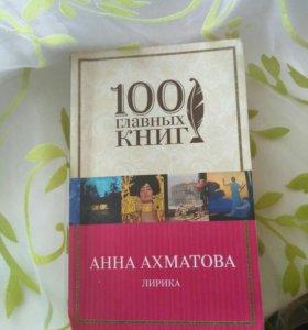 Анна Ахматова, лирика
