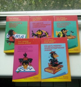 """Продам серию книг """"Как обучать малыша"""""""