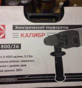 Перфоратор ЭП-800/26калибр.