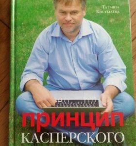 """Книга """"Принцип Касперского"""""""