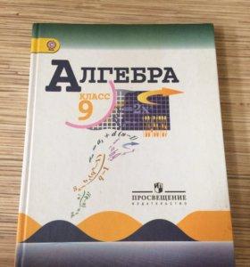 Учебники 7,9 класс