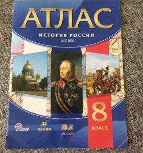 Атлас История России 19век 8 класс