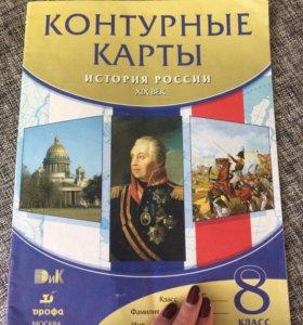 Контурная карта История России 19век 8 класс