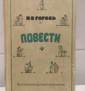 Книга - Гоголь, Повести.