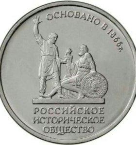 5 рублей - Российское Историческое Общество (РИО)