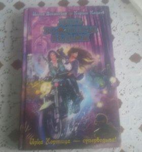 """Книга """"День рождения ведьмы """""""