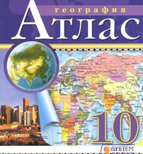 Атлас по географии 10 класс Дрофа