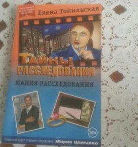 """Книга """"Тайны расследования"""" Елена Топильская"""
