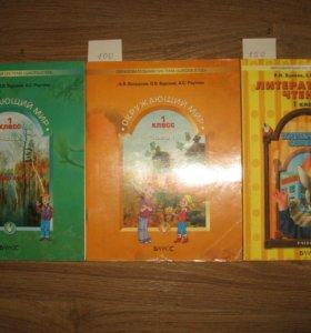 Учебники 1 и 2 класс