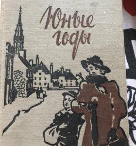 Книга 1957 года