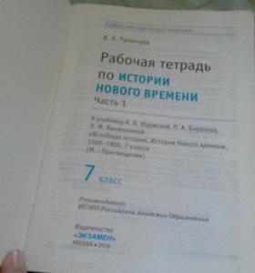 Рабочая тетрадь по истории.