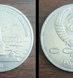 СССР, монеты юбилейные