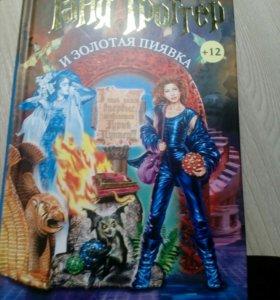 Новая книга Таня гроттер гарри поттер