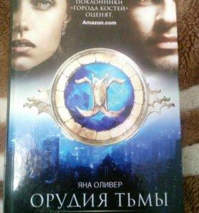 Новая книга Ян оливер Орудия тьмы город скелетов
